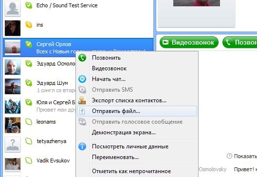 Как на планшете в скайпе отправить